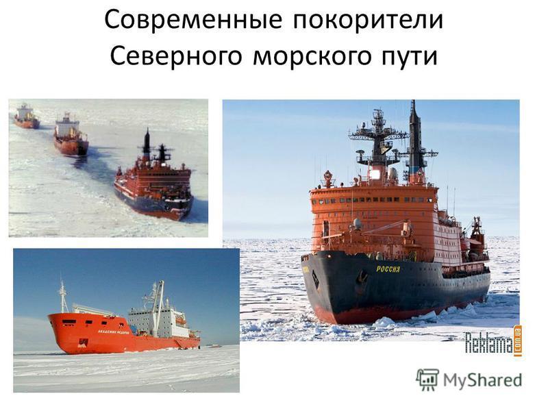 Современные покорители Северного морского пути
