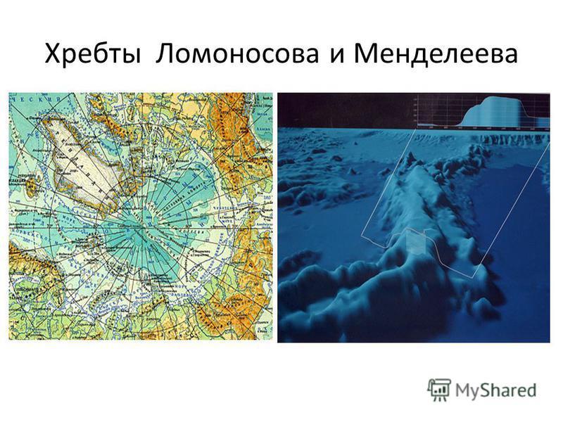 Хребты Ломоносова и Менделеева