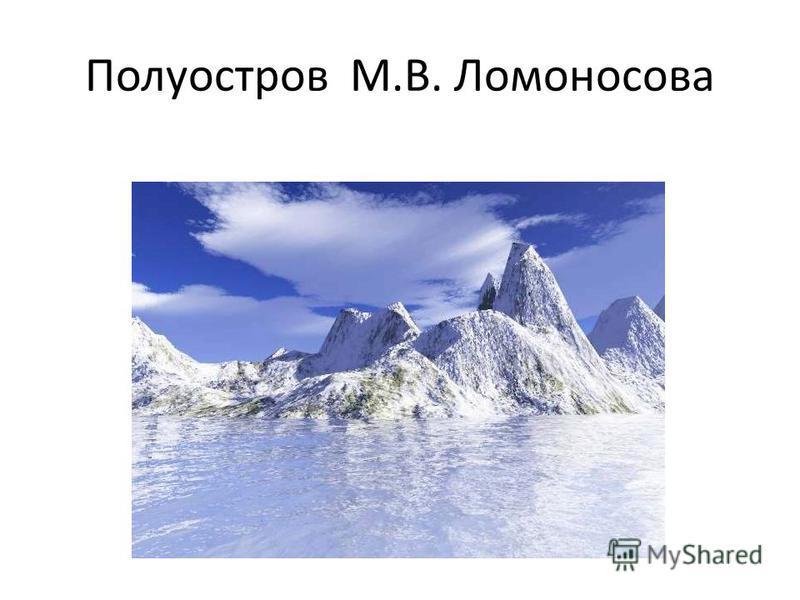 Полуостров М.В. Ломоносова