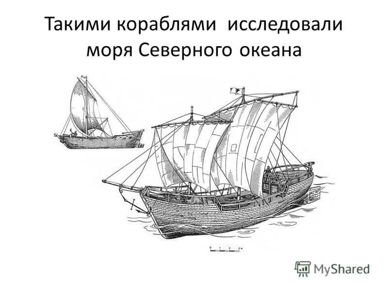 Такими кораблями исследовали моря Северного океана