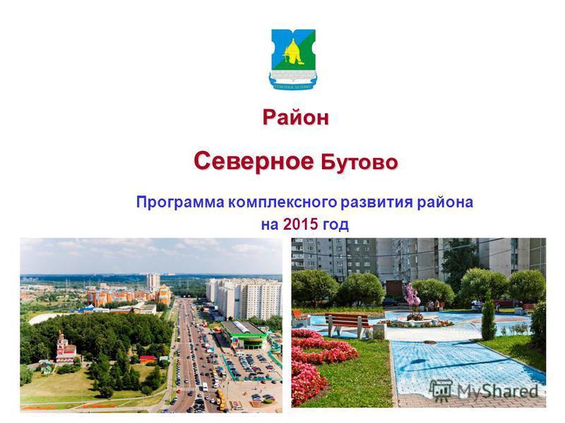 Район Северное Бутово Программа комплексного развития района на 2015 год