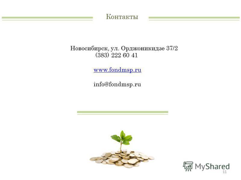 Контакты Новосибирск, ул. Орджоникидзе 37/2 (383) 222 60 41 www.fondmsp.ru info@fondmsp.ru 11
