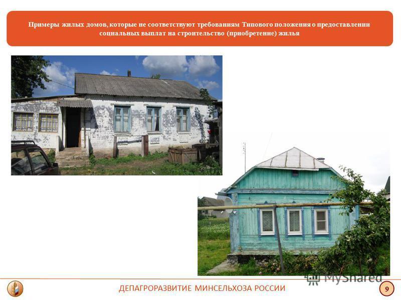 Примеры жилых домов, которые не соответствуют требованиям Типового положения о предоставлении социальных выплат на строительство (приобретение) жилья ДЕПАГРОРАЗВИТИЕ МИНСЕЛЬХОЗА РОССИИ 9