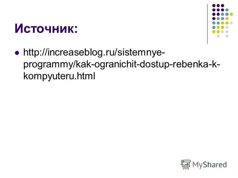 Источник: http://increaseblog.ru/sistemnye- programmy/kak-ogranichit-dostup-rebenka-k- kompyuteru.html