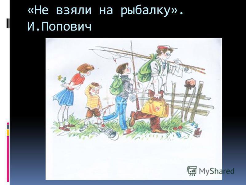 о.попович не взяли на рыбалку мини сочинение