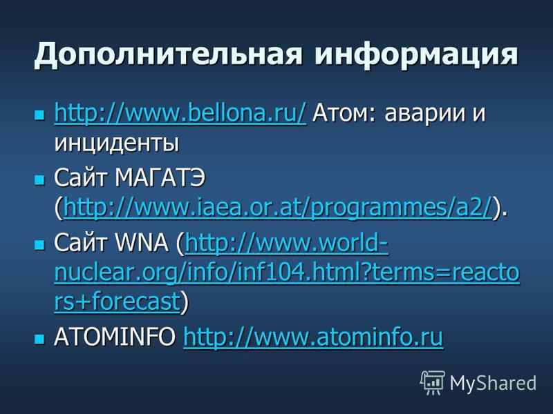 Дополнительная информация http://www.bellona.ru/ Атом: аварии и инциденты http://www.bellona.ru/ Атом: аварии и инциденты http://www.bellona.ru/ Сайт МАГАТЭ (http://www.iaea.or.at/programmes/a2/). Сайт МАГАТЭ (http://www.iaea.or.at/programmes/a2/).ht