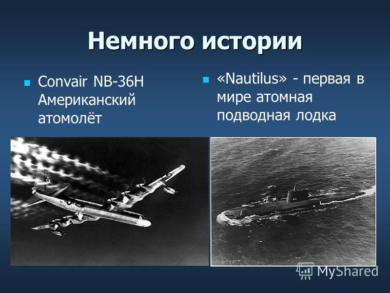 Немного истории Convair NB-36H Американский атомолёт «Nautilus» - первая в мире атомная подводная лодка