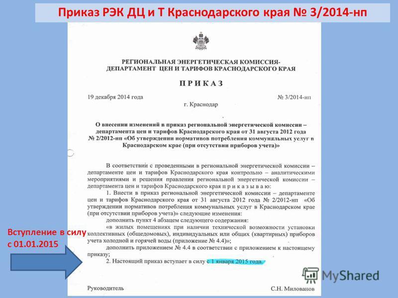 Приказ РЭК ДЦ и Т Краснодарского края 3/2014-нп Вступление в силу с 01.01.2015