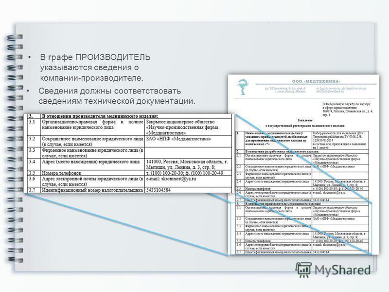 В графе ПРОИЗВОДИТЕЛЬ указываются сведения о компании-производителе. Сведения должны соответствовать сведениям технической документации.