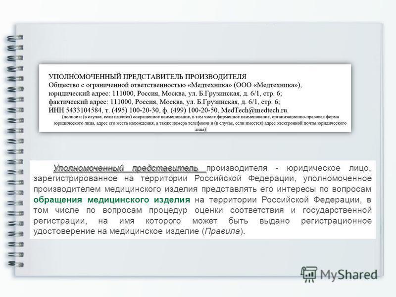 Уполномоченный представитель Уполномоченный представитель производителя - юридическое лицо, зарегистрированное на территории Российской Федерации, уполномоченное производителем медицинского изделия представлять его интересы по вопросам обращения меди