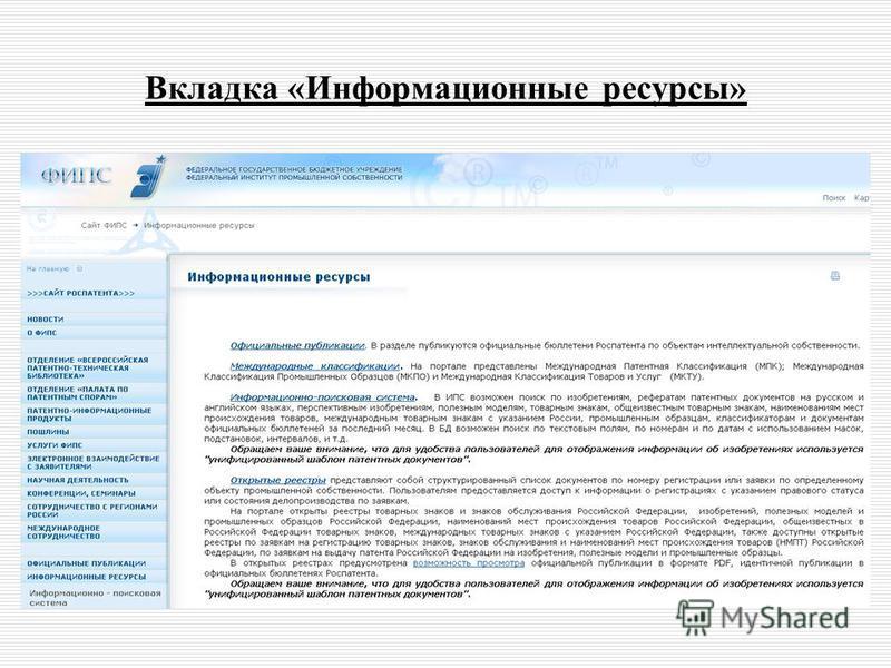 Вкладка «Информационные ресурсы»