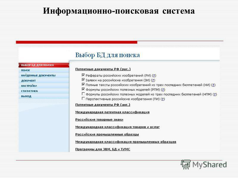 Информационно-поисковая система