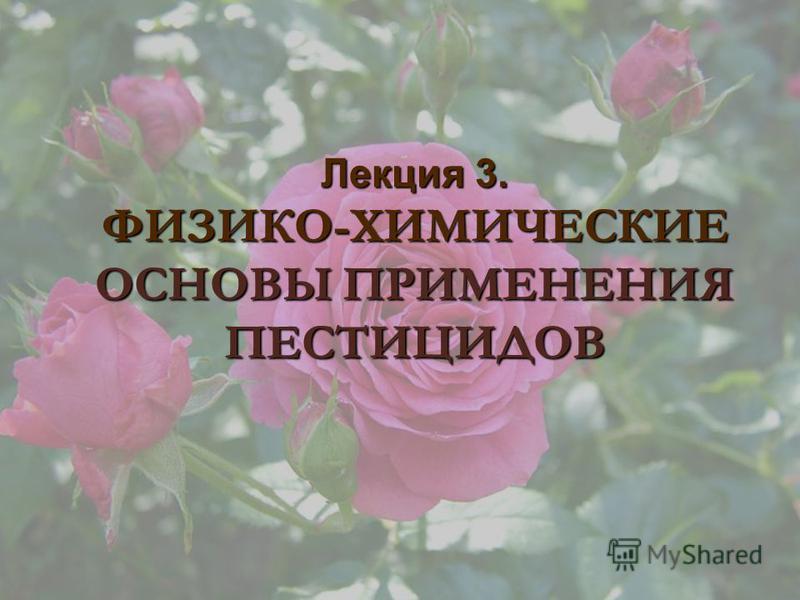 Лекция 3. ФИЗИКО-ХИМИЧЕСКИЕ ОСНОВЫ ПРИМЕНЕНИЯ ПЕСТИЦИДОВ