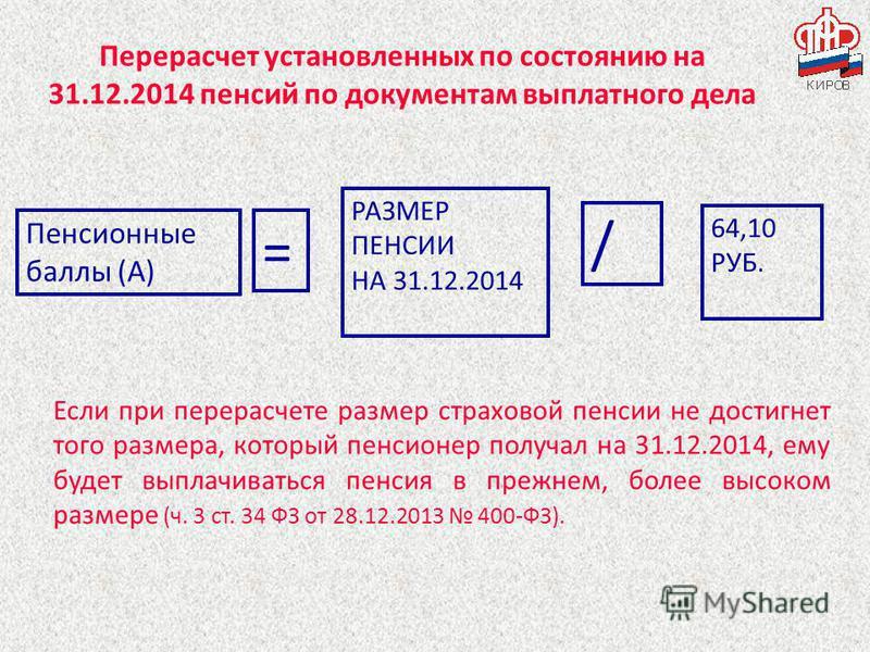 Перерасчет установленных по состоянию на 31.12.2014 пенсий по документам выплатного дела Пенсионные баллы (А) Если при перерасчете размер страховой пенсии не достигнет того размера, который пенсионер получал на 31.12.2014, ему будет выплачиваться пен