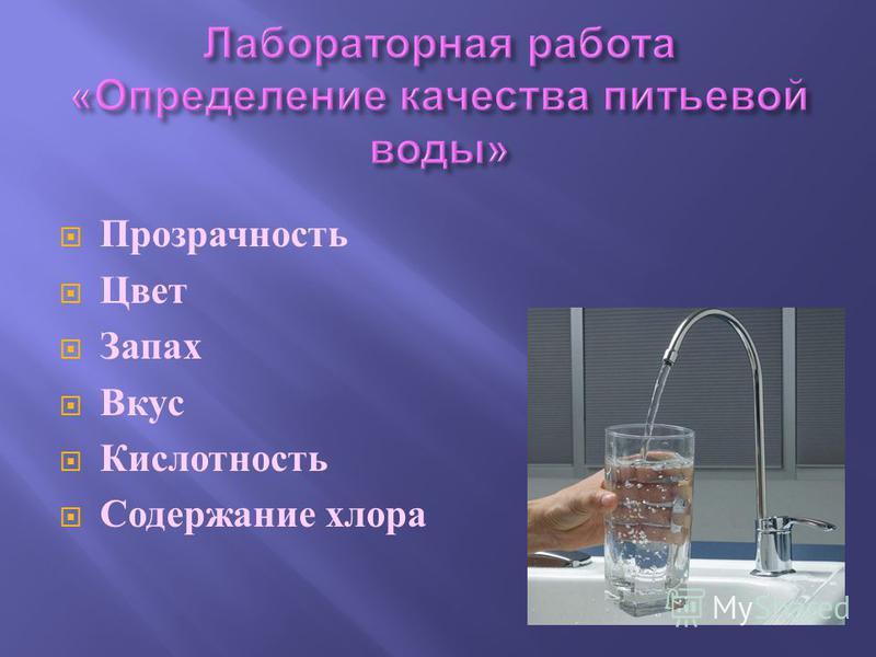 Прозрачность Цвет Запах Вкус Кислотность Содержание хлора