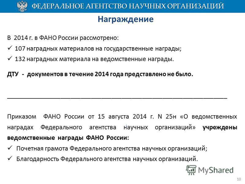В 2014 г. в ФАНО России рассмотрено: 107 наградных материалов на государственные награды; 132 наградных материала на ведомственные награды. ДТУ - документов в течение 2014 года представлено не было. ___________________________________________________