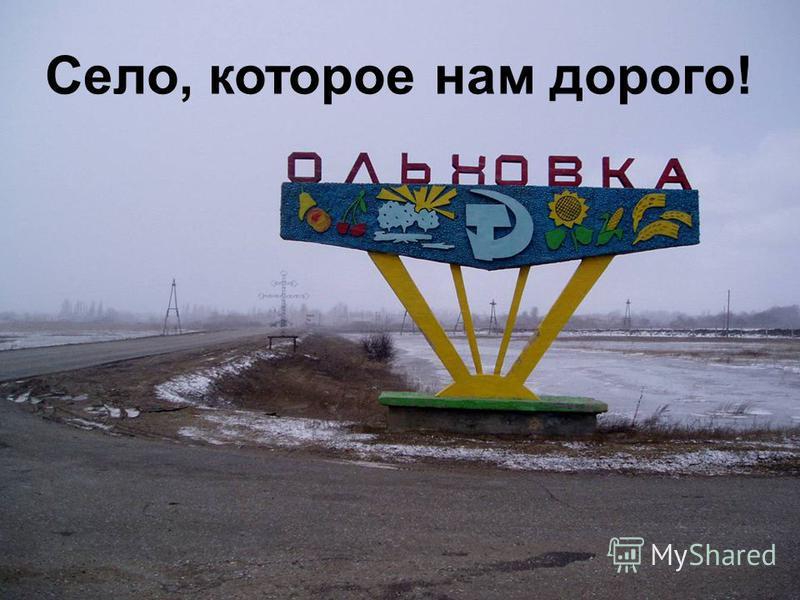Село, которое нам дорого!