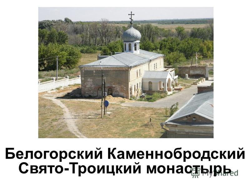 Белогорский Каменнобродский Свято-Троицкий монастырь