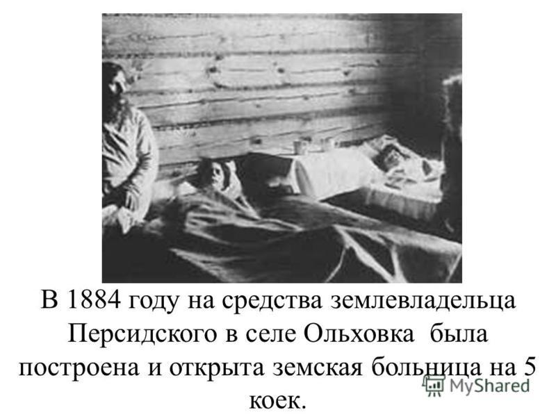 В 1884 году на средства землевладельца Персидского в селе Ольховка была построена и открыта земская больница на 5 коек.