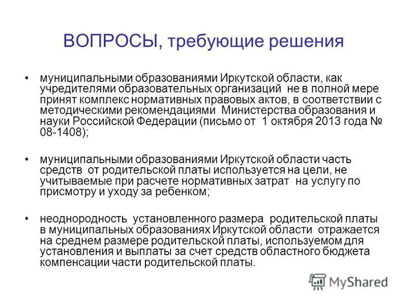 ВОПРОСЫ, требующие решения муниципальными образованиями Иркутской области, как учредителями образовательных организаций не в полной мере принят комплекс нормативных правовых актов, в соответствии с методическими рекомендациями Министерства образовани