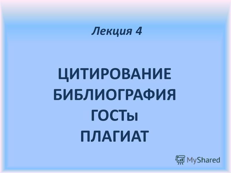 ЦИТИРОВАНИЕ БИБЛИОГРАФИЯ ГОСТы ПЛАГИАТ Лекция 4