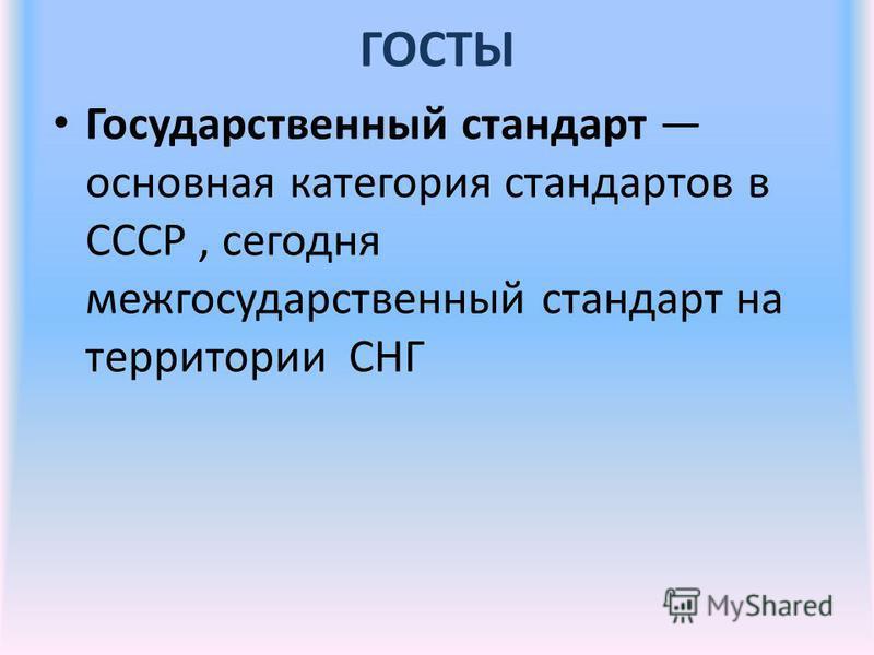 ГОСТЫ Государственный стандарт основная категория стандартов в СССР, сегодня межгосударственный стандарт на территории СНГ