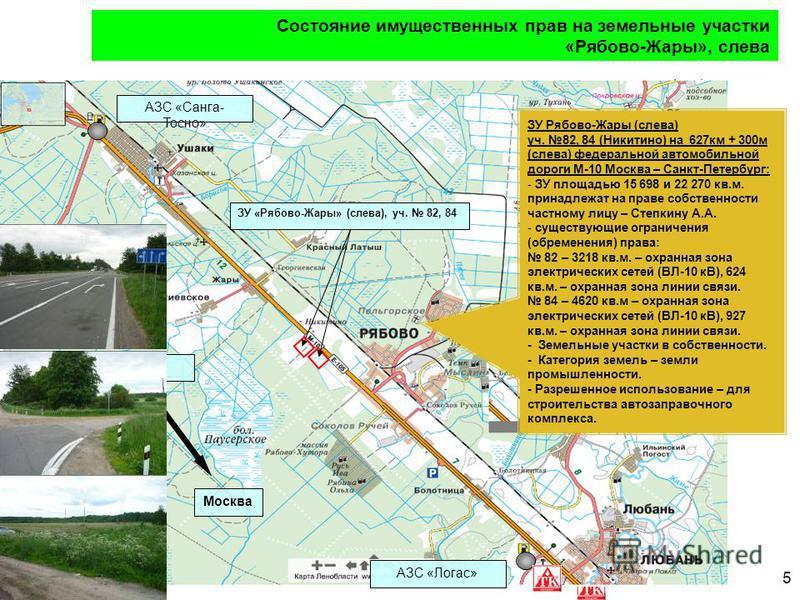 Состояние имущественных прав на земельные участки «Рябово-Жары», слева 5 АЗС «Логас» АЗС «Санга- Тосно» ЗУ «Рябово-Жары» (слева), уч. 82, 84 Санкт- Петербург Москва ЗУ Рябово-Жары (слева) уч. 82, 84 (Никитино) на 627 км + 300 м (слева) федеральной ав