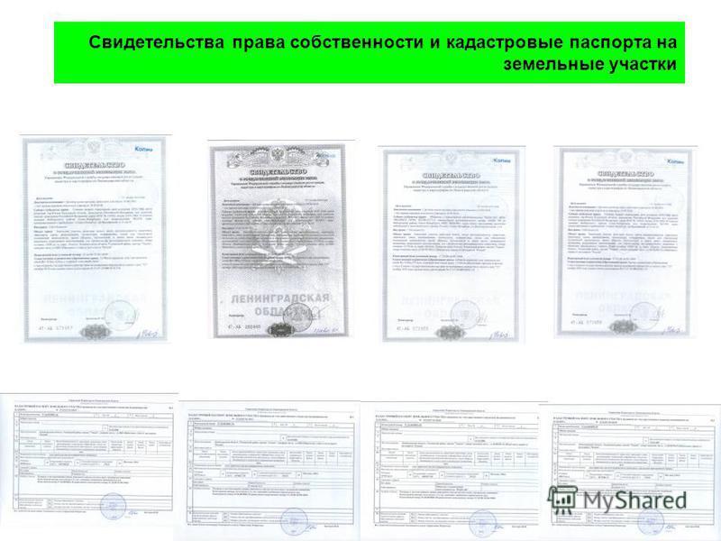 Свидетельства права собственности и кадастровые паспорта на земельные участки