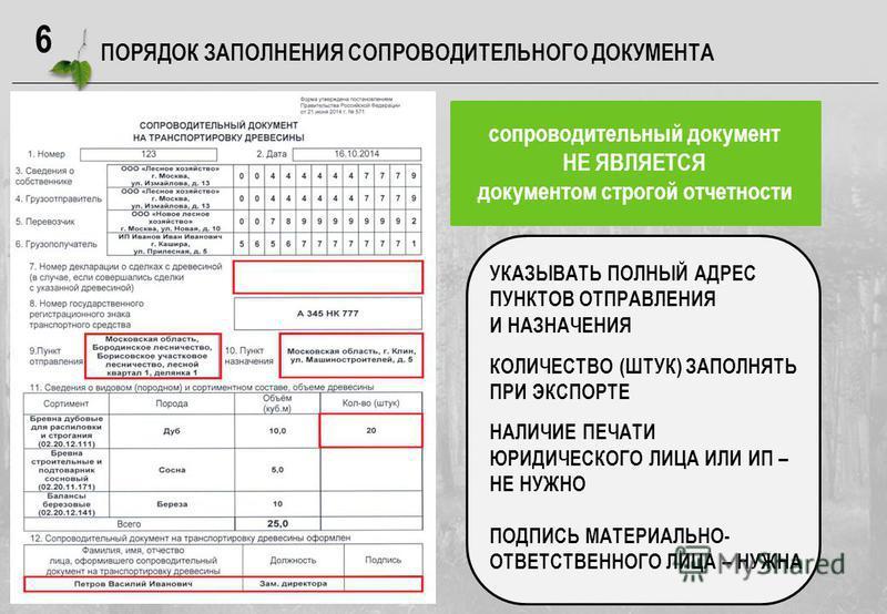 6 ПОРЯДОК ЗАПОЛНЕНИЯ СОПРОВОДИТЕЛЬНОГО ДОКУМЕНТА сопроводительный документ НЕ ЯВЛЯЕТСЯ документом строгой отчетности УКАЗЫВАТЬ ПОЛНЫЙ АДРЕС ПУНКТОВ ОТПРАВЛЕНИЯ И НАЗНАЧЕНИЯ КОЛИЧЕСТВО (ШТУК) ЗАПОЛНЯТЬ ПРИ ЭКСПОРТЕ НАЛИЧИЕ ПЕЧАТИ ЮРИДИЧЕСКОГО ЛИЦА ИЛИ