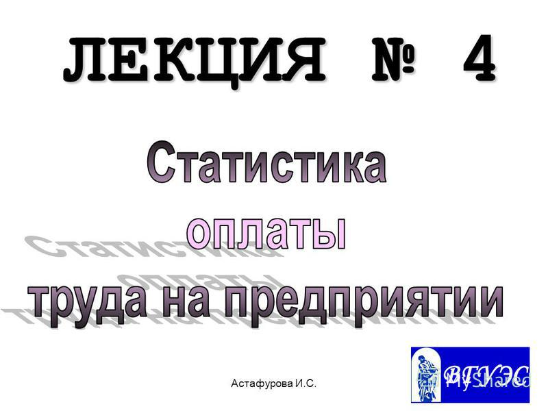 Астафурова И.С. ЛЕКЦИЯ 4