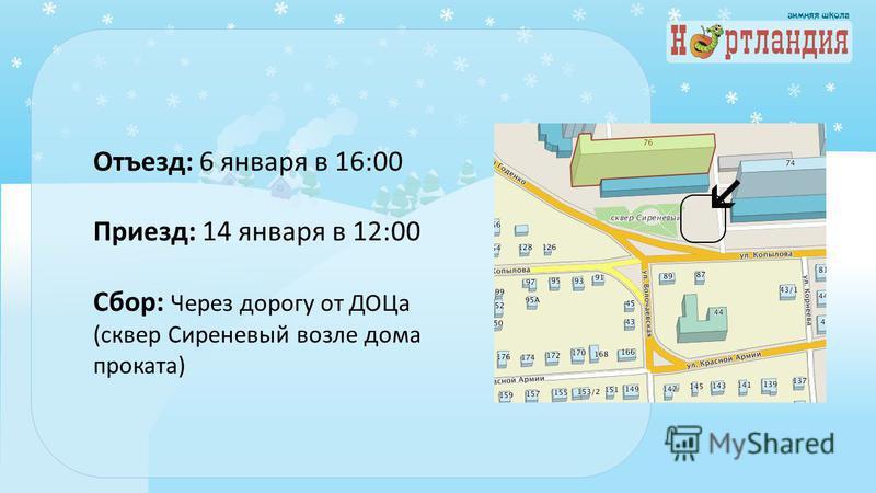 Отъезд: 6 января в 16:00 Приезд: 14 января в 12:00 Сбор: Через дорогу от ДОЦа (сквер Сиреневый возле дома проката)