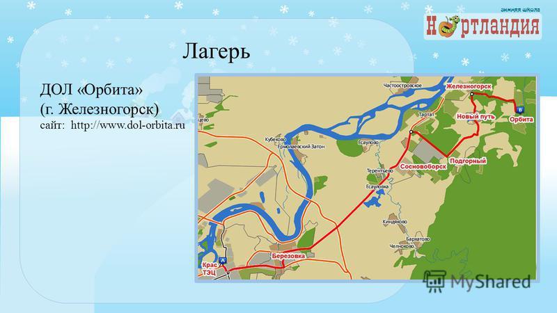 Лагерь ДОЛ «Орбита» (г. Железногорск) сайт: http://www.dol-orbita.ru
