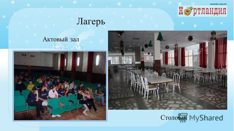 Лагерь Актовый зал Столовая