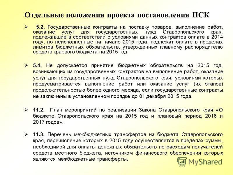 Отдельные положения проекта постановления ПСК 5.2. Государственные контракты на поставку товаров, выполнение работ, оказание услуг для государственных нужд Ставропольского края, подлежавшие в соответствии с условиями данных контрактов оплате в 2014 г
