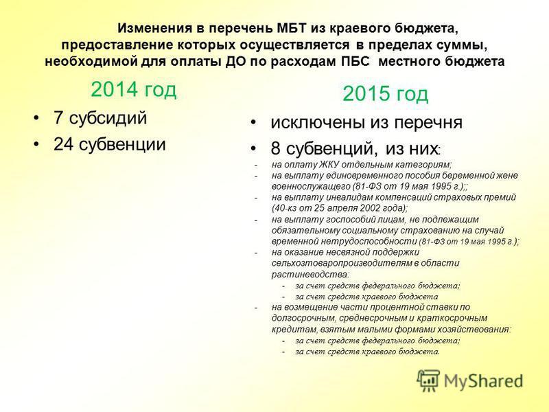 44 Изменения в перечень МБТ из краевого бюджета, предоставление которых осуществляется в пределах суммы, необходимой для оплаты ДО по расходам ПБС местного бюджета 2014 год 7 субсидий 24 субвенции 2015 год исключены из перечня 8 субвенций, из них : -