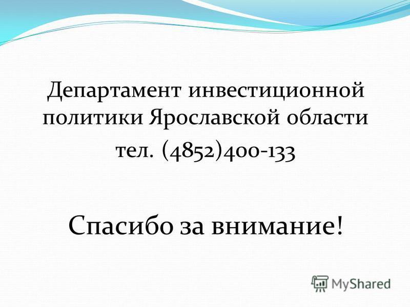 Департамент инвестиционной политики Ярославской области тел. (4852)400-133 Спасибо за внимание!