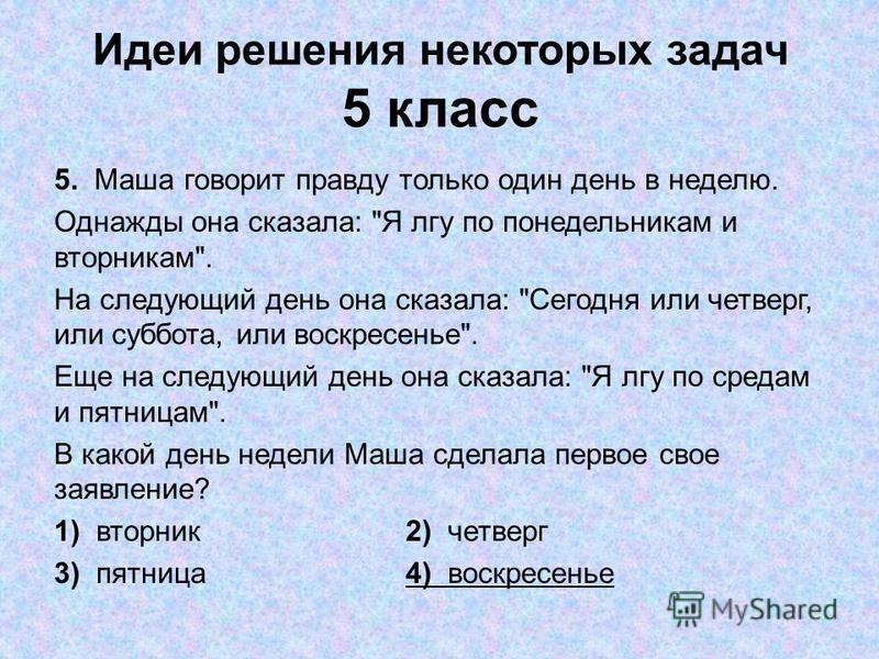Идеи решения некоторых задач 5 класс 5. Маша говорит правду только один день в неделю. Однажды она сказала: