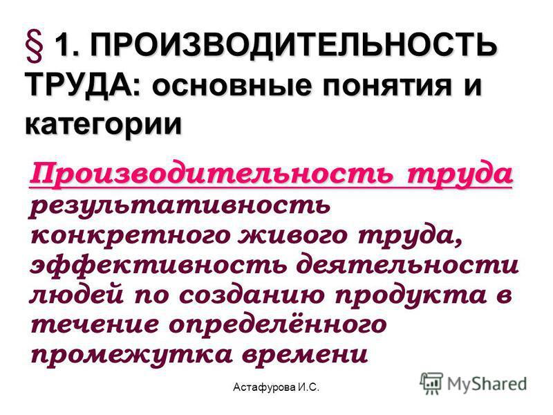 Астафурова И.С. Кафедра «Бухгалтерского учёта и аудита» Лекция 5