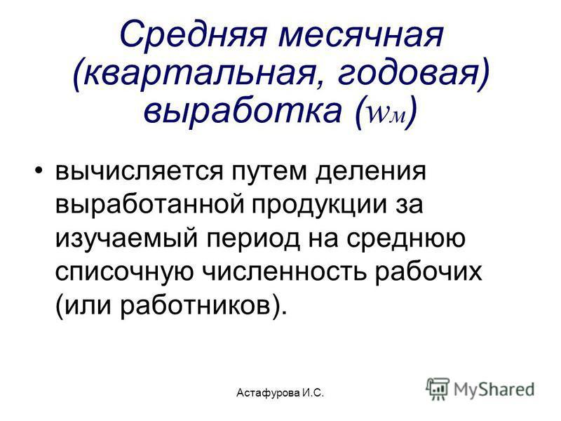 Астафурова И.С. Средняя дневная выработка ( w д ) определяется путем деления количества выработанной продукции за какой-либо период на число фактически отработанных за этот период человеко-дней.