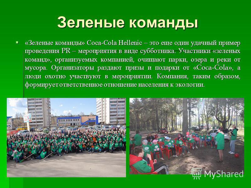 Зеленые команды « Зеленые команды » Coca- С ola Hellenic – это еще один удачный пример проведения PR – мероприятия в виде субботника. Участники « зеленых команд », организуемых компанией, очищают парки, озера и реки от мусора. Организаторы раздают пр