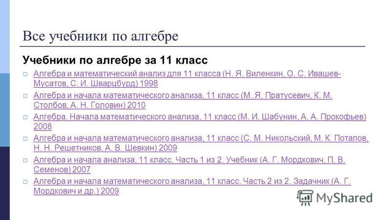 Все учебники по алгебре Учебники по алгебре за 11 класс Алгебра и математический анализ для 11 класса (Н. Я. Виленкин, О. С. Ивашев- Мусатов, С. И. Шварцбурд) 1998 Алгебра и математический анализ для 11 класса (Н. Я. Виленкин, О. С. Ивашев- Мусатов,