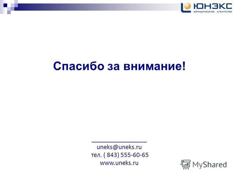Спасибо за внимание! _________________ uneks@uneks.ru тел. ( 843) 555-60-65 www.uneks.ru