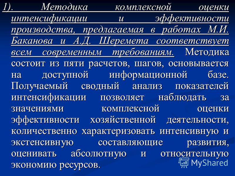 1). Методика комплексной оценки интенсификации и эффективности производства, предлагаемая в работах М.И. Баканова и А.Д. Шеремета соответствует всем современным требованиям. Методика состоит из пяти расчетов, шагов, основывается на доступной информац