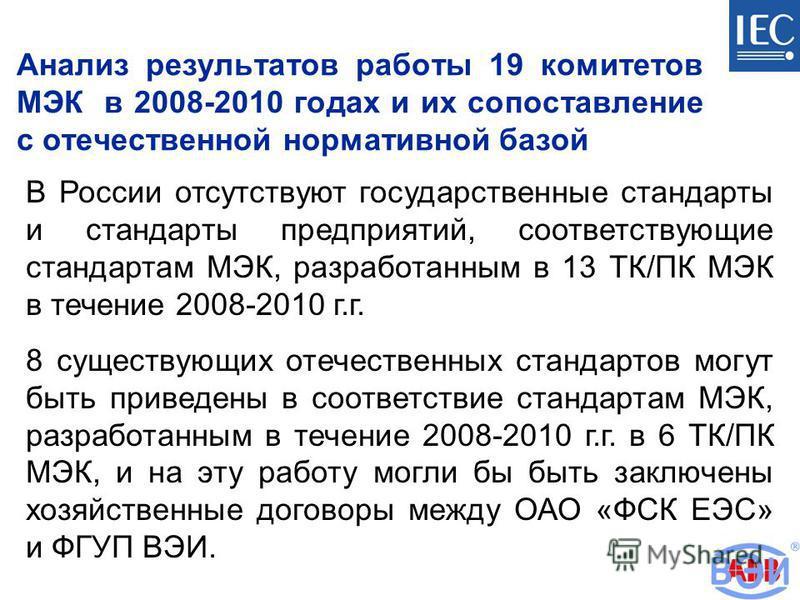 Анализ результатов работы 19 комитетов МЭК в 2008-2010 годах и их сопоставление с отечественной нормативной базой В России отсутствуют государственные стандарты и стандарты предприятий, соответствующие стандартам МЭК, разработанным в 13 ТК/ПК МЭК в т