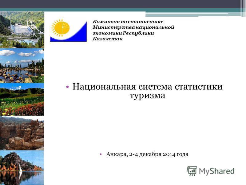 Национальная система статистики туризма Анкара, 2-4 декабря 2014 года Комитет по статистике Министерства национальной экономики Республики Казахстан