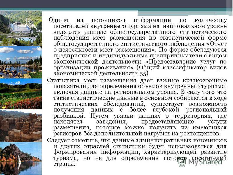Одним из источников информации по количеству посетителей внутреннего туризма на национальном уровне являются данные общегосударственного статистического наблюдения мест размещения по статистической форме общегосударственного статистического наблюдени