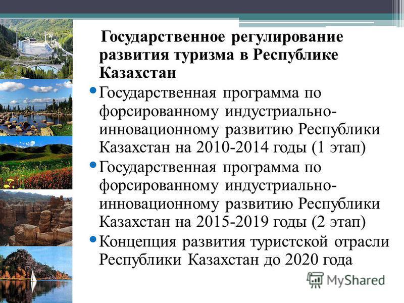 Государственное регулирование развития туризма в Республике Казахстан Государственная программа по форсированному индустриально- инновационному развитию Республики Казахстан на 2010-2014 годы (1 этап) Государственная программа по форсированному индус