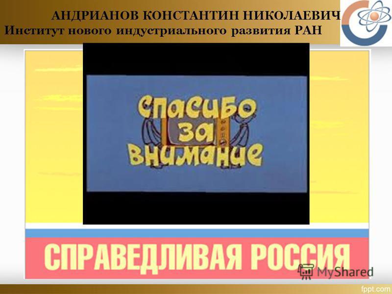 АНДРИАНОВ КОНСТАНТИН НИКОЛАЕВИЧ Институт нового индустриального развития РАН