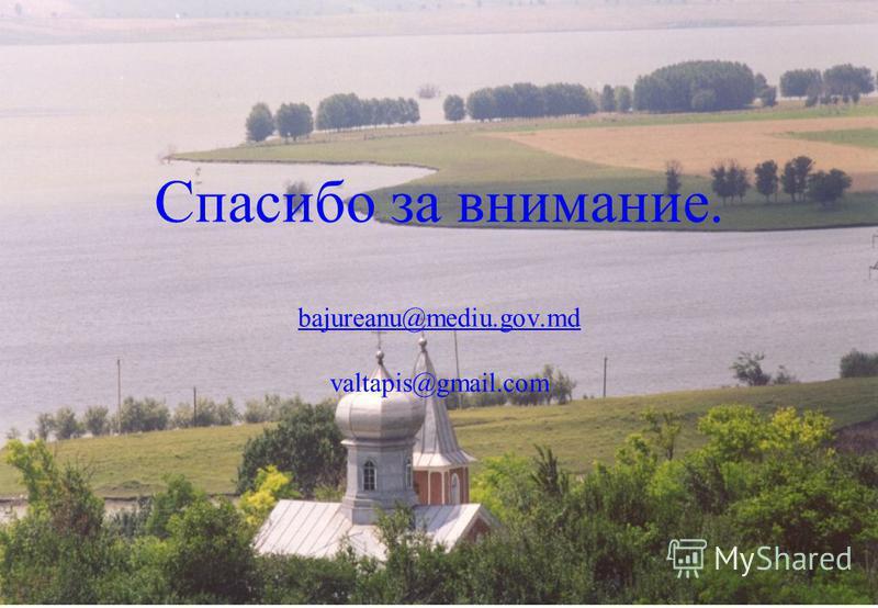 Спасибо за внимание. bajureanu@mediu.gov.md valtapis@gmail.com