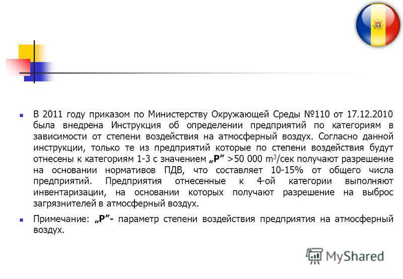В 2011 году приказом по Министерству Окружающей Среды 110 от 17.12.2010 была внедрена Инструкция об определении предприятий по категориям в зависимости от степени воздействия на атмосферный воздух. Согласно данной инструкции, только те из предприятий